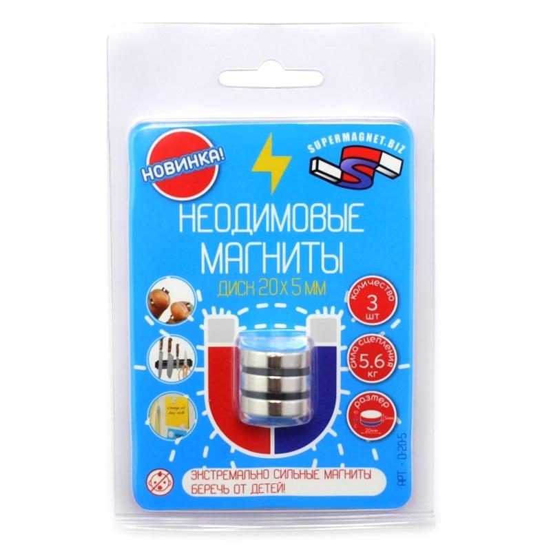 Набор неодимовых магнитов 20х5 мм (диски 3 шт) Neodymium